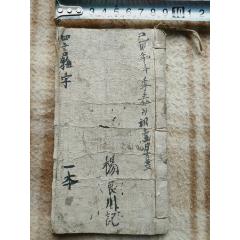 A12997,四言雜字、手抄本(se77497074)_7788舊貨商城__七七八八商品交易平臺(7788.com)