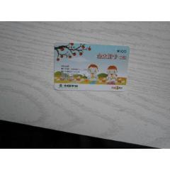 中國平安金太陽卡(se77502309)_7788舊貨商城__七七八八商品交易平臺(7788.com)