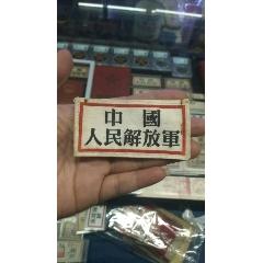 195年解放軍胸標(se77515688)_7788舊貨商城__七七八八商品交易平臺(7788.com)