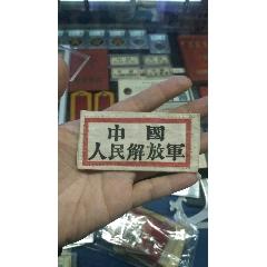 公元解放軍胸標(se77515693)_7788舊貨商城__七七八八商品交易平臺(7788.com)