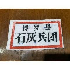 博羅縣石灰兵團(se77519154)_7788舊貨商城__七七八八商品交易平臺(7788.com)