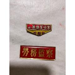 胸章兩枚(se77521994)_7788舊貨商城__七七八八商品交易平臺(7788.com)