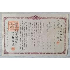 昭和16年生命保險證券(se77525036)_7788舊貨商城__七七八八商品交易平臺(7788.com)