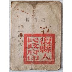 55年售棉證(se77525103)_7788舊貨商城__七七八八商品交易平臺(7788.com)