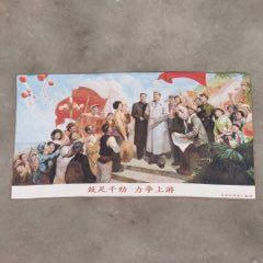 毛主席織錦畫棉布畫紅色收藏力爭上游(se77530966)_7788舊貨商城__七七八八商品交易平臺(7788.com)