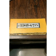 八十七神仙卷小本郵票(au25399909)_7788舊貨商城__七七八八商品交易平臺(7788.com)