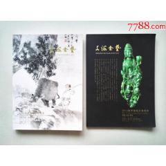 《上海金藝2014年春季藝術品拍賣圖錄》共2冊(厚重、少)(se78057420)_7788舊貨商城__七七八八商品交易平臺(7788.com)