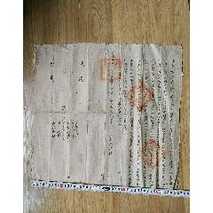同治十年賣田官契(se77566204)_7788舊貨商城__七七八八商品交易平臺(7788.com)