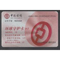 環球守護卡B卡(se77590873)_7788舊貨商城__七七八八商品交易平臺(7788.com)