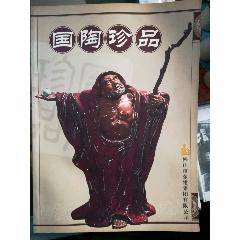 國陶珍品陶瓷畫冊(se77594122)_7788舊貨商城__七七八八商品交易平臺(7788.com)