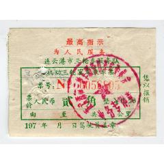 連云港市三輪客車票(se77596344)_7788舊貨商城__七七八八商品交易平臺(7788.com)