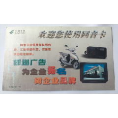 回音卡(se77597140)_7788舊貨商城__七七八八商品交易平臺(7788.com)