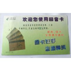 回音卡(se77597152)_7788舊貨商城__七七八八商品交易平臺(7788.com)