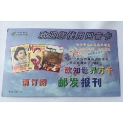 回音卡(se77597170)_7788舊貨商城__七七八八商品交易平臺(7788.com)