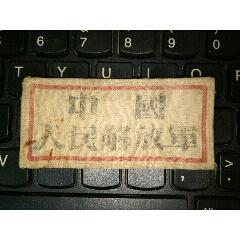 民國版解放軍胸章(se77600733)_7788舊貨商城__七七八八商品交易平臺(7788.com)