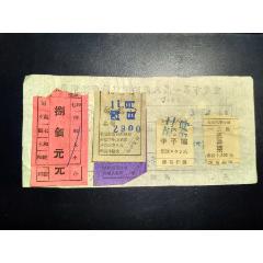 55年重庆老面值:磁器口--化龙桥(2900元来回票)-¥20 元_汽车票_7788网