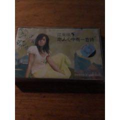 江美琪歌曲名-¥5 元_磁带/卡带_7788网