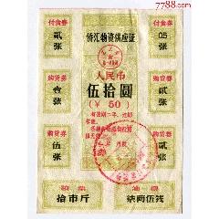 北京市僑匯物資供應證,50元(se77617193)_7788舊貨商城__七七八八商品交易平臺(7788.com)