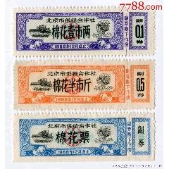 1968年北京市棉花票,3全(se77617816)_7788舊貨商城__七七八八商品交易平臺(7788.com)