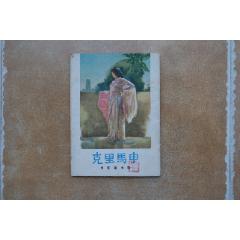 《克里馬申水彩畫小輯》上海人民美術出版社1960年1月1版1印-全套12張缺1張(se77632880)_7788舊貨商城__七七八八商品交易平臺(7788.com)