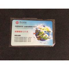 中銀保險卡(se77637047)_7788舊貨商城__七七八八商品交易平臺(7788.com)