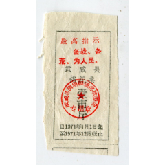 1971年武威縣棉花票,1斤(se77657611)_7788舊貨商城__七七八八商品交易平臺(7788.com)