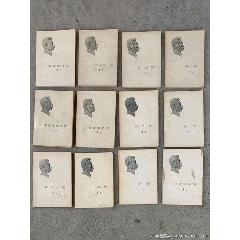 1973年出版魯迅著書12本(se77659600)_7788舊貨商城__七七八八商品交易平臺(7788.com)