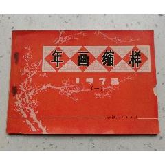 1978年安徽年畫縮樣(一)(se77660067)_7788舊貨商城__七七八八商品交易平臺(7788.com)