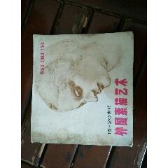 國外素描藝術(se77692780)_7788舊貨商城__七七八八商品交易平臺(7788.com)