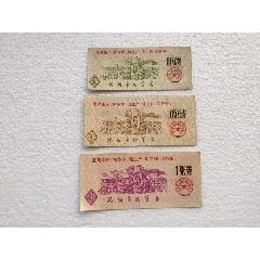 1968年沈陽市購貨券一套三張毛主席語錄和林彪題詞(se77697991)_7788舊貨商城__七七八八商品交易平臺(7788.com)