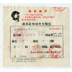 1970年石油工業部第一機械廠調查證明材料介紹信(se77722170)_7788舊貨商城__七七八八商品交易平臺(7788.com)