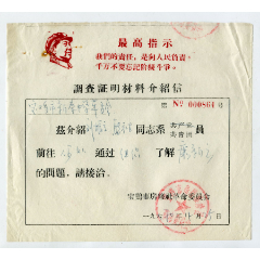 1970年寶雞市房修社調查證明材料介紹信(se77723826)_7788舊貨商城__七七八八商品交易平臺(7788.com)