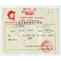 1970年陜西省寶雞市斗雞木材加工廠調查證明材料介紹信(se77723987)_7788舊貨商城__七七八八商品交易平臺(7788.com)