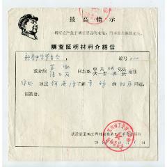 1968年石鐵道部寶雞工程機械修造工廠調查證明材料介紹信(se77724183)_7788舊貨商城__七七八八商品交易平臺(7788.com)