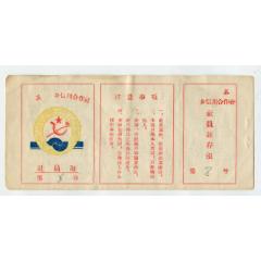 1958年文水縣社員證(se77903674)_7788舊貨商城__七七八八商品交易平臺(7788.com)
