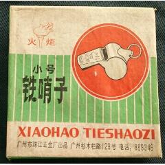 鐵哨子一盒(原包裝)(se77727696)_7788舊貨商城__七七八八商品交易平臺(7788.com)