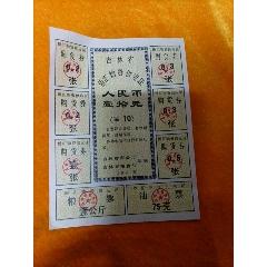 吉林省僑匯物資供應證(se77733773)_7788舊貨商城__七七八八商品交易平臺(7788.com)