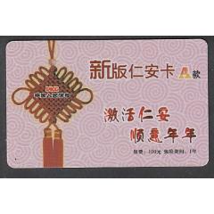 新版仁安卡(se77775944)_7788舊貨商城__七七八八商品交易平臺(7788.com)