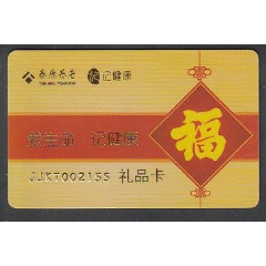 泰康養老卡(se77775984)_7788舊貨商城__七七八八商品交易平臺(7788.com)