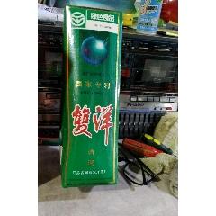 雙洋酒合(se77736604)_7788舊貨商城__七七八八商品交易平臺(7788.com)