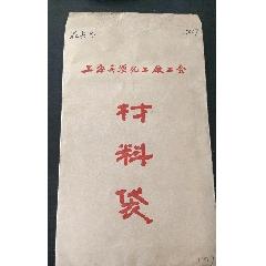 上海吳涇化工廠工會材料袋(se77736861)_7788舊貨商城__七七八八商品交易平臺(7788.com)
