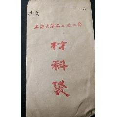 上海吳涇化工廠工會材料袋內有工人職員勞動保險登記卡片(se77737076)_7788舊貨商城__七七八八商品交易平臺(7788.com)