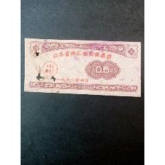 江蘇63年僑匯物資供應票(se77743071)_7788舊貨商城__七七八八商品交易平臺(7788.com)