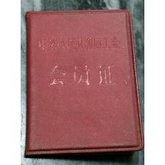 K2一廣州機械工會證一以圖為準(se78246679)_7788舊貨商城__七七八八商品交易平臺(7788.com)