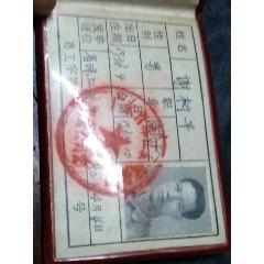 K2一廣州珠江航運公司工會證一以圖為準(se78248088)_7788舊貨商城__七七八八商品交易平臺(7788.com)