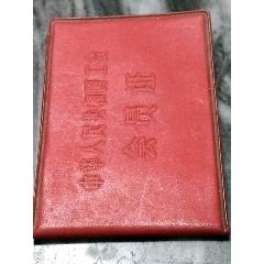 K2一廣州衛東車木廠工會證一以圖為準(se78249307)_7788舊貨商城__七七八八商品交易平臺(7788.com)
