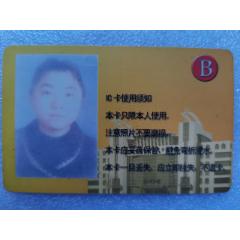秦皇島公交卡(se77840200)_7788舊貨商城__七七八八商品交易平臺(7788.com)