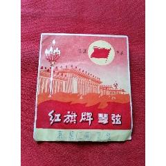 紅旗牌琴弦(se77754910)_7788舊貨商城__七七八八商品交易平臺(7788.com)