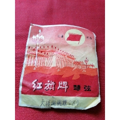 紅旗牌琴弦(se77754962)_7788舊貨商城__七七八八商品交易平臺(7788.com)