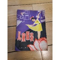 兒童服裝(se77756965)_7788舊貨商城__七七八八商品交易平臺(7788.com)